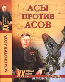 Асы против Асов - Олег Смыслов