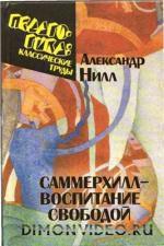 Саммерхилл - воспитание свободой - Нилл Александр
