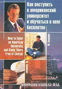 Как поступить в американский университет и обучаться в нём бесплатно - Михаил Ахманов