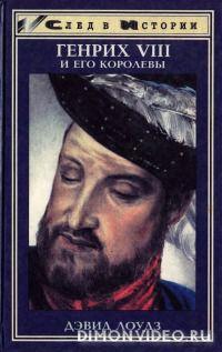 Генрих VIII и его королевы - Дэвид Лоудз