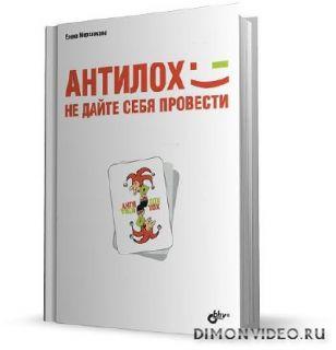 АнтиЛох: Не дайте себя провести - Елена Мерзлякова