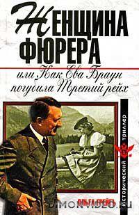 Женщина фюрера, или Как Ева Браун погубила Третий рейх - Ольга Грейгъ