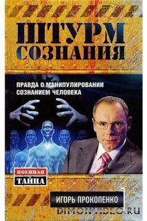 Штурм сознания - Игорь Прокопенко