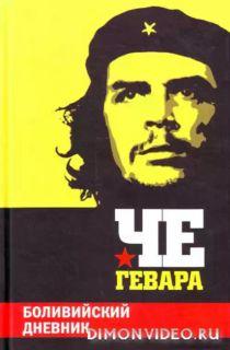 Боливийский дневник – Эрнесто Че Гевара
