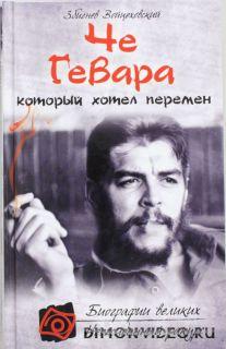 Че Гевара, который хотел перемен - Збигнев Войцеховский