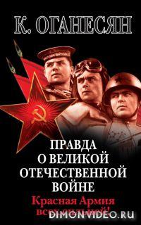 Правда о Великой Отечественной войне. Красная Армия всех сильней! - Карен Оганесян