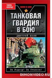 Танковая гвардия в бою - Дмитрий Шеин