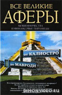 Все великие аферы, мошенничества и финансовые пирамиды: от Калиостро до Мавроди - Антон Кротков