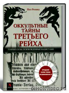 Пол Роланд - Оккультные тайны Третьего рейха: темные силы, освобожденные нацистами