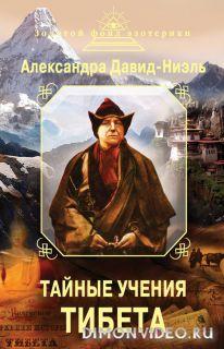 Тайные учения Тибета (сборник) - Александра Давид-Ниэль