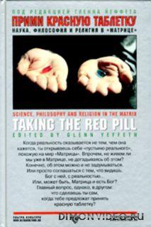 Прими красную таблетку: Наука, философия и религия в «Матрице» - Йеффет Гленн