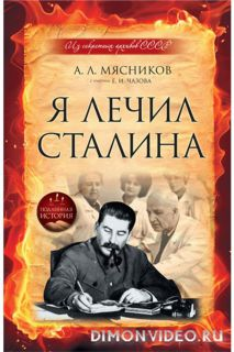 Я лечил Сталина: из секретных архивов СССР - Александр Мясников, Евгений Чазов