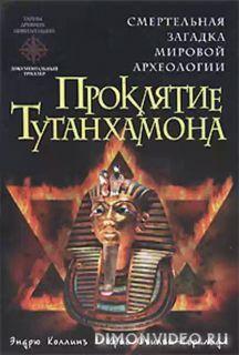 Проклятие Тутанхамона – Огилви-Геральд Крис; Коллинз Эндрю