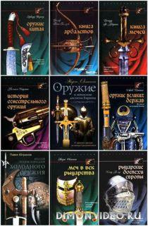 Оружие. Серия в 33 книгах - Коллектив авторов