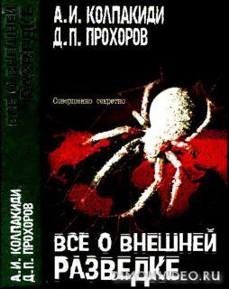 Все о внешней разведке - Александр Колпакиди, Дмитрий Прохоров