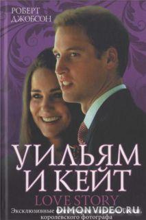 Уильям и Кейт. Love story - Роберт Джобсон