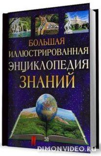 Переводчик: Мария Кракан - Большая иллюстрированная энциклопедия знаний