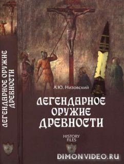 Легендарное оружие древности - Андрей Низовский