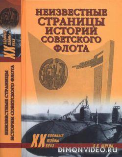 Неизвестные страницы истории советского флота - Владимир Шигин