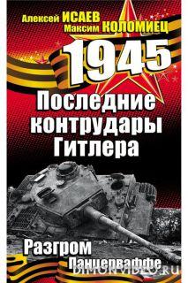 Последние контрудары Гитлера. Разгром Панцерваффе - Алексей Исаев