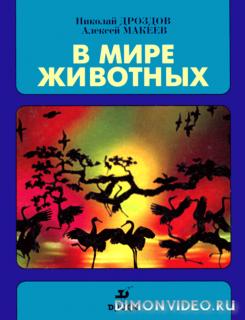 В мире животных (3 вып.) - Николай Дроздов, Алексей Макеев