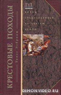Крестовые походы. Войны Средневековья за Святую землю - Томас Эсбридж