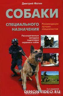 Собаки специального назначения. Рассекреченные методики подготовки охранных собак - Колл. авторов