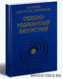 Судебно-медицинская баллистика - В. Л. Попов , В. Б. Шигеев, Л. Е. Кузнецов