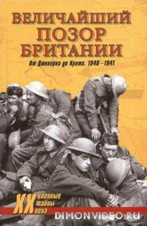 Величайший позор Британии. От Дюнкерка до Крита. 1940—1941 - Владислав Гончаров, Дэвид Дивайн