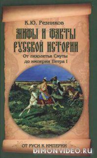Мифы и факты русской истории. От лихолетья Cмуты до империи Петра