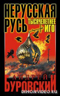 Нерусская Русь. Тысячелетнее Иго - Андрей Буровский
