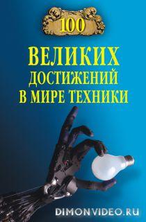 100 великих достижений в мире техники - Станислав Зигуненко