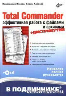 Total Commander. Эффективная работа с файлами и архивами – Константин Власов, Вадим Казаков