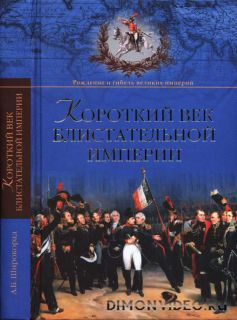 Короткий век блистательной империи - Александр Широкорад