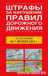 Тимошина Т.П. - Штрафы за нарушение правил дорожного движения по состоянию на 01 октября 2013 года
