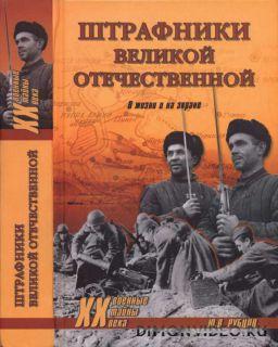 Штрафники Великой Отечественной. В жизни и на экране - Юрий Рубцов