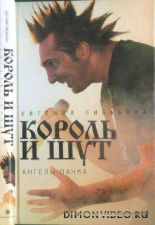 «Король и Шут»: ангелы панка - Евгения Либабова