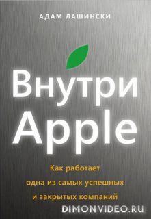 Внутри Apple. Как работает одна из самых успешных и закрытых компаний - Адам Лашински