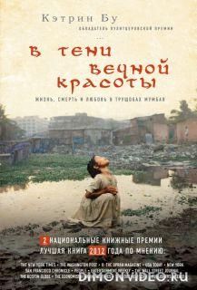 В тени вечной красоты. Жизнь, смерть и любовь в трущобах Мумбая - Кэтрин Бу