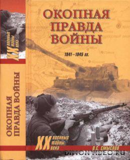 Окопная правда войны - Олег Смыслов