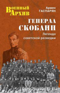 Генерал Скоблин. Легенда советской разведки - Армен Гаспарян