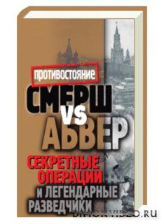 Смерш vs Абвер. Секретные операции и легендарные разведчики - Максим Жмакин