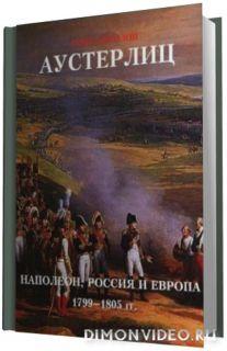Аустерлиц. Наполеон, Россия и Европа. 1799—1805 гг. — Т. 1-2. - Олег Соколов