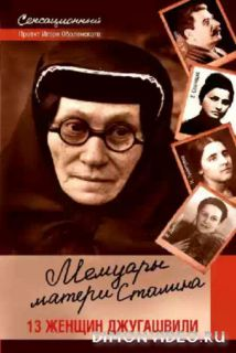 Мемуары матери Сталина. 13 женщин Джугашвили - Игорь Оболенский