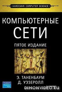 Компьютерные сети. 5-е издание - Эндрю Таненбаум, Дэвид Уэзеролл