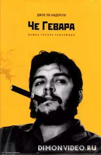 Че Гевара. Важна только революция-Джон Андерсон