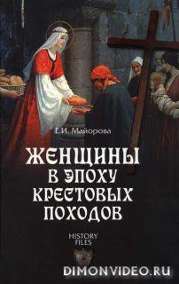Женщины в эпоху Крестовых походов - Елена Майорова
