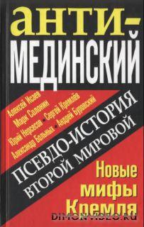 Анти-Мединский. Псевдо-история Второй мировой - Сергей Кремлёв и другие