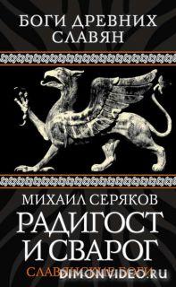 Радигост и Сварог. Славянские боги - Михаил Серяков