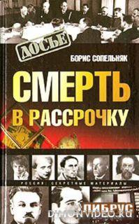 Смерть в рассрочку - Борис Николаевич Сопельняк